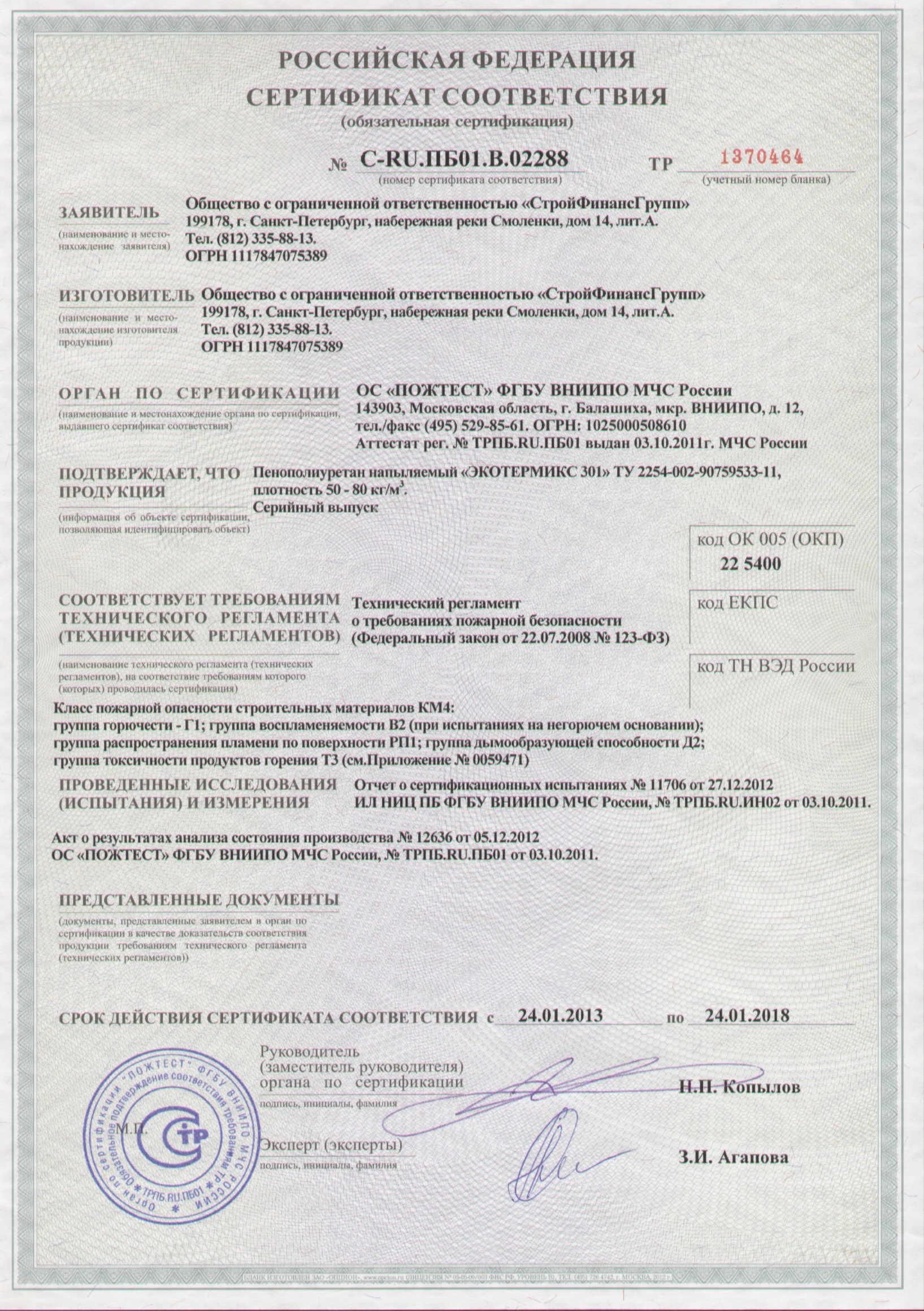 Паро гидроизоляция иркутск цена